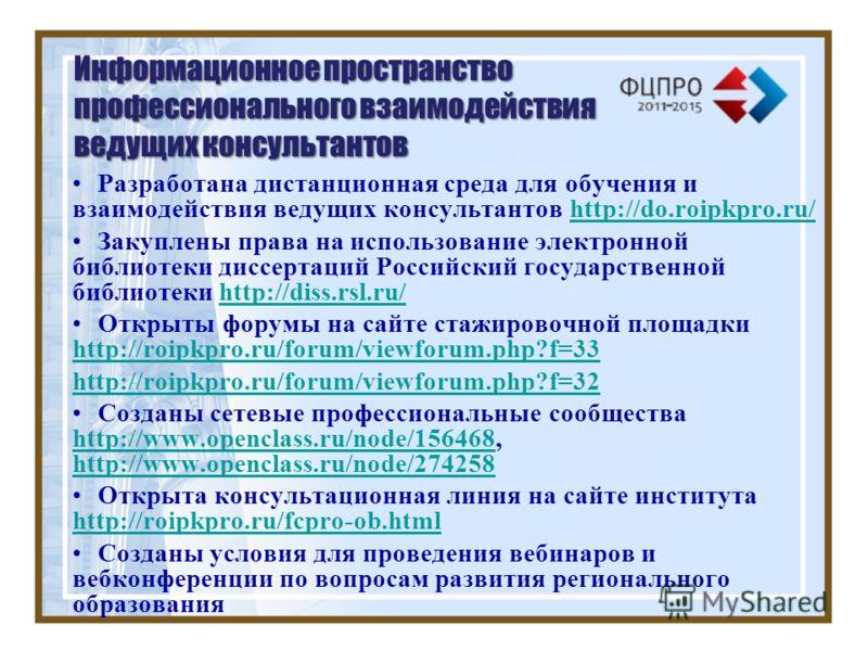 Информационное пространство профессионального взаимодействия ведущих консультантов Разработана дистанционная среда для обучения и взаимодействия ведущих консультантов http://do.roipkpro.ru/http://do.roipkpro.ru/ Закуплены права на использование элект