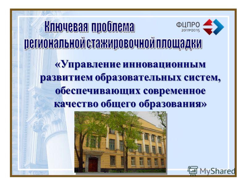 «Управление инновационным развитием образовательных систем, обеспечивающих современное качество общего образования»