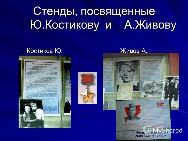 Стенды, посвященные Ю.Костикову и А.Живову Костиков Ю. Живов А. Костиков Ю. Живов А.