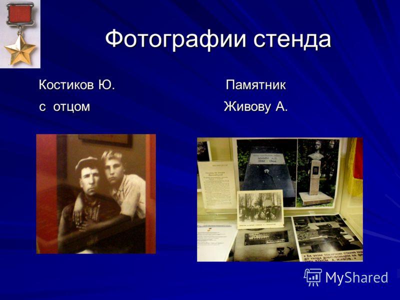Фотографии стенда Костиков Ю. Памятник с отцом Живову А. Костиков Ю. Памятник с отцом Живову А.