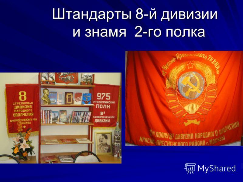 Штандарты 8-й дивизии и знамя 2-го полка