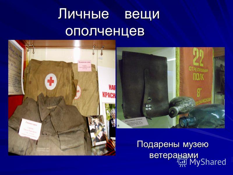 Личные вещи ополченцев Личные вещи ополченцев Подарены музею Подарены музею ветеранами ветеранами