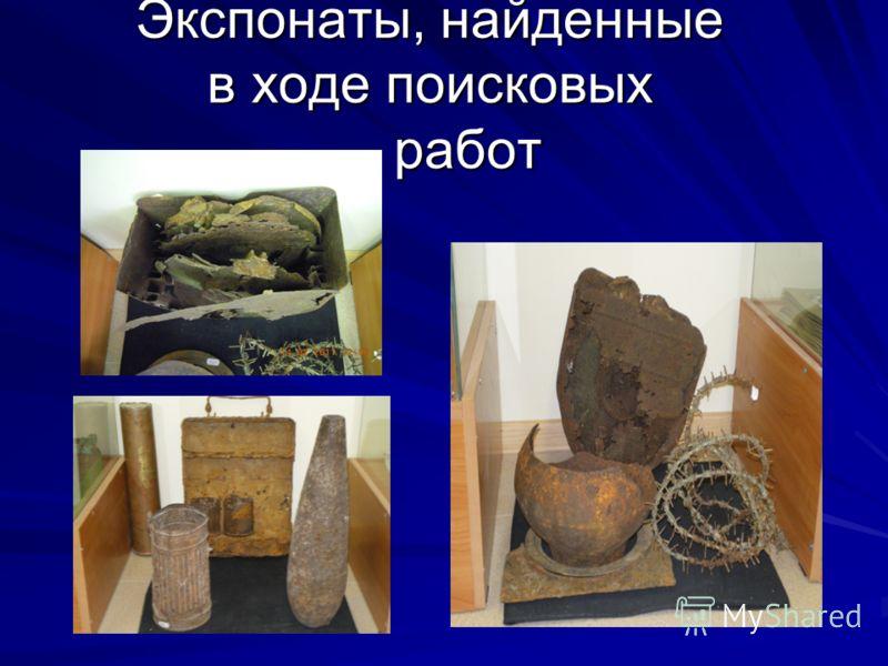 Экспонаты, найденные в ходе поисковых работ Экспонаты, найденные в ходе поисковых работ