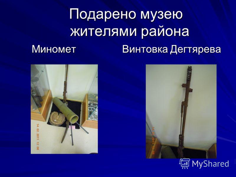 Подарено музею жителями района Подарено музею жителями района Миномет Винтовка Дегтярева Миномет Винтовка Дегтярева