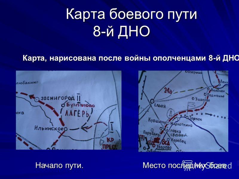 Карта боевого пути 8-й ДНО Карта, нарисована после войны ополченцами 8-й ДНО. Карта, нарисована после войны ополченцами 8-й ДНО. Начало пути. Место последних боев