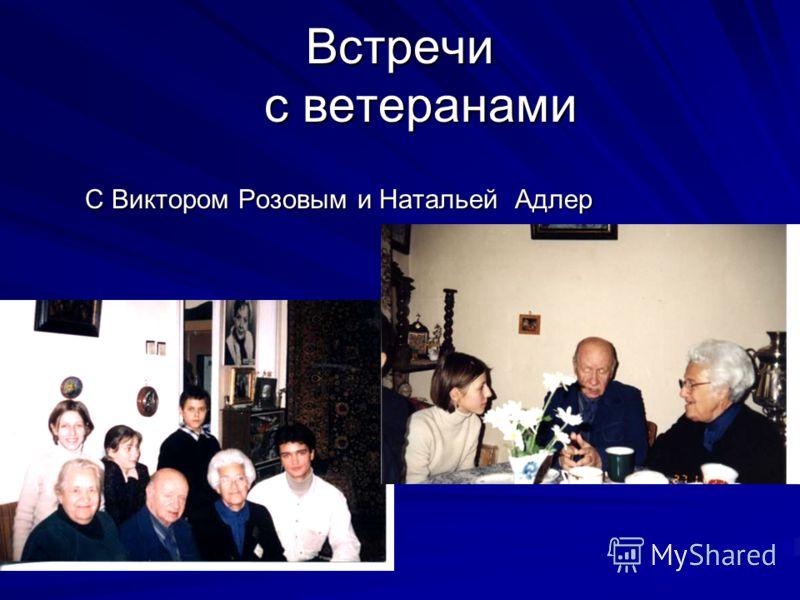 Встречи с ветеранами С Виктором Розовым и Натальей Адлер С Виктором Розовым и Натальей Адлер