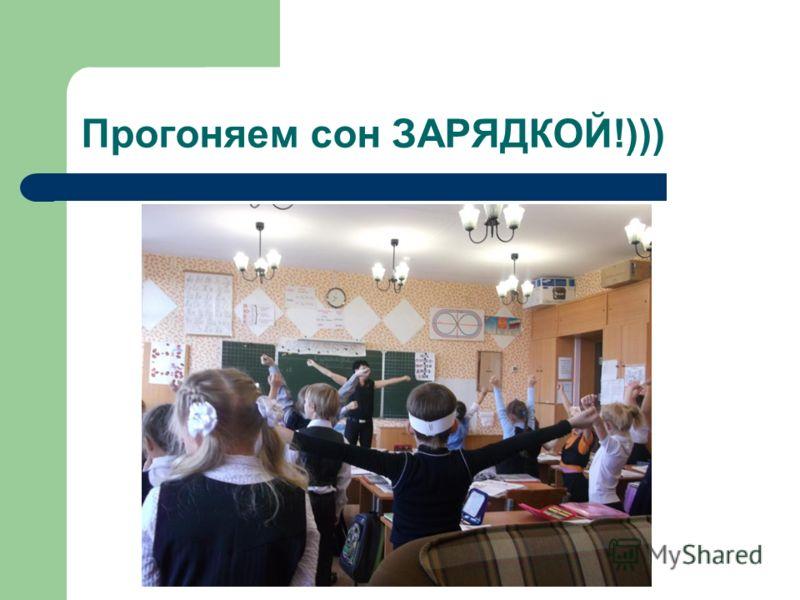 Прогоняем сон ЗАРЯДКОЙ!)))