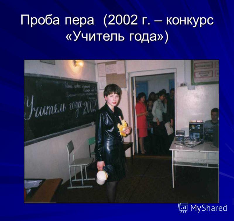 Проба пера (2002 г. – конкурс «Учитель года»)