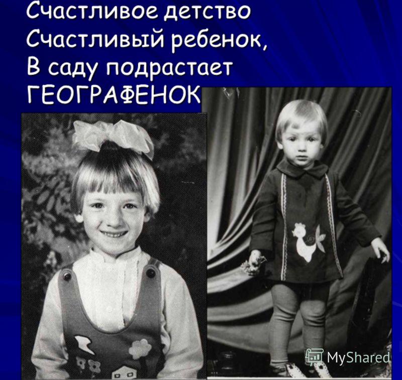 Счастливое детство Счастливый ребенок, В саду подрастает ГЕОГРАФЕНОК