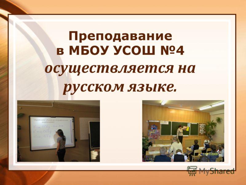 Преподавание в МБОУ УСОШ 4 осуществляется на русском языке.