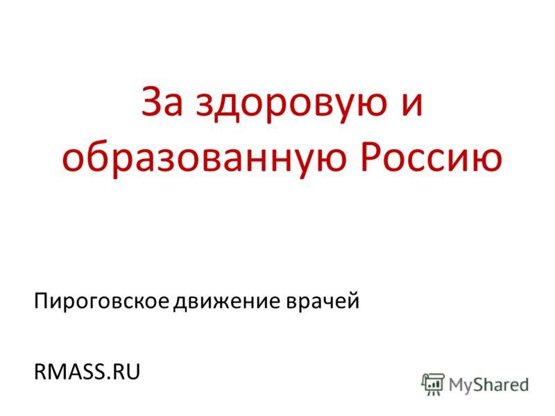 За здоровую и образованную Россию Пироговское движение врачей RMASS.RU