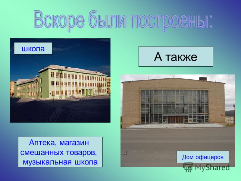 школа Дом офицеров А также Аптека, магазин смешанных товаров, музыкальная школа