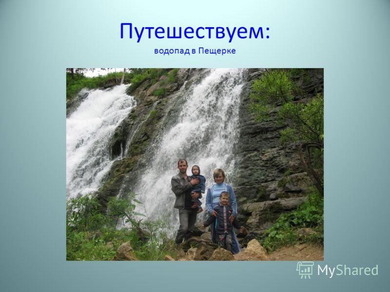 Путешествуем: водопад в Пещерке