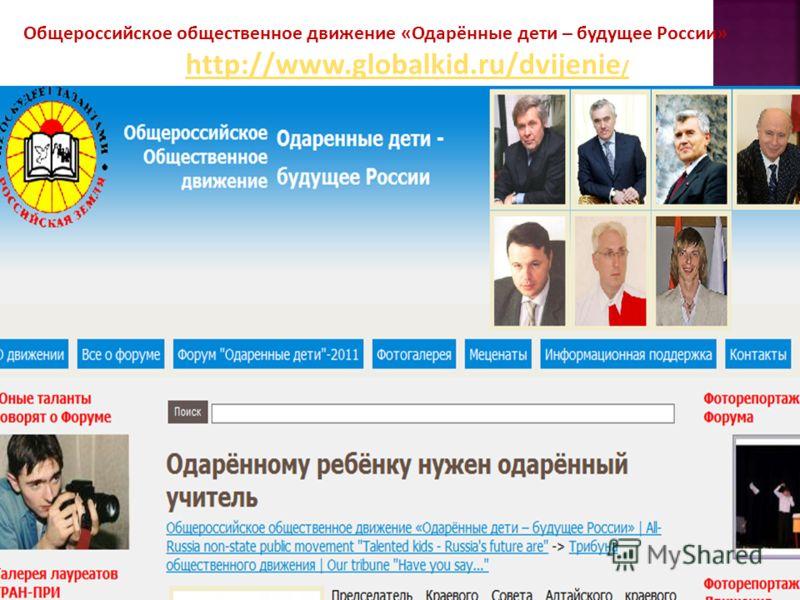 Общероссийское общественное движение «Одарённые дети – будущее России» http://www.globalkid.ru/dvijenie /