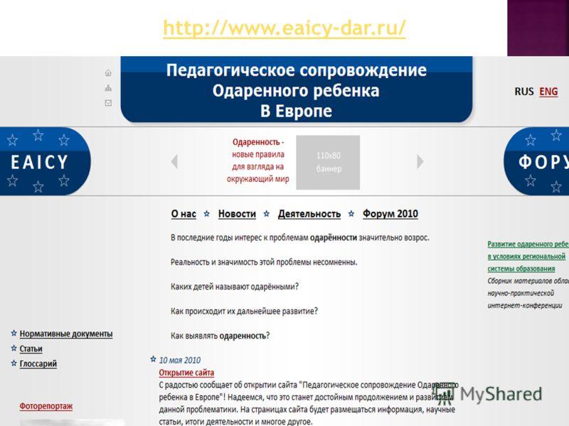 http://www.eaicy-dar.ru/