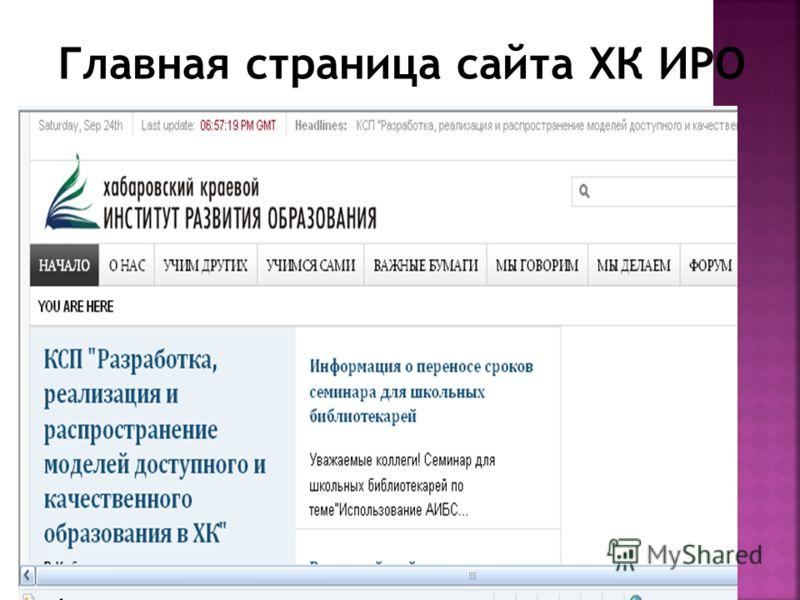 Главная страница сайта ХК ИРО