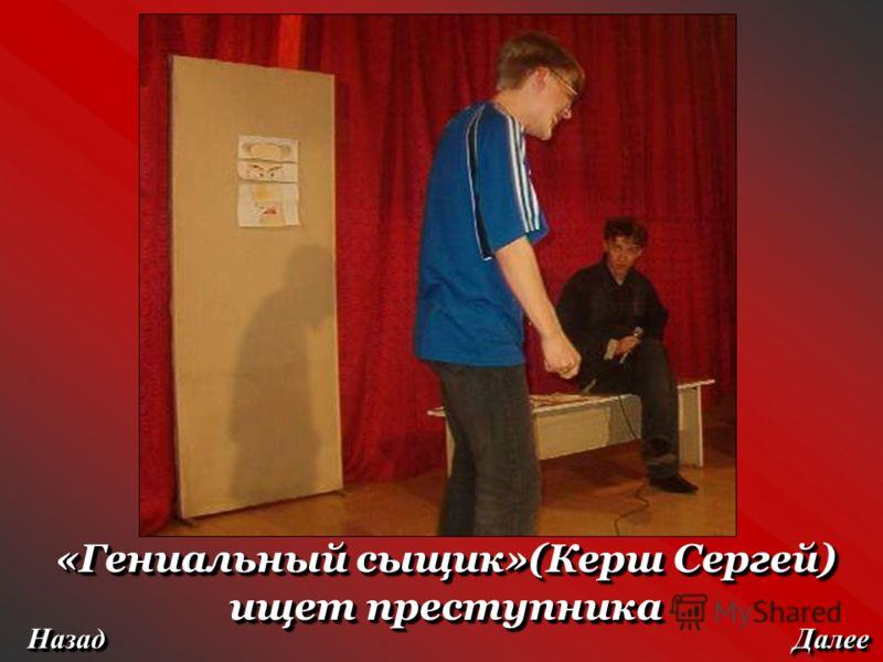 «Гениальный сыщик»(Керш Сергей) ищет преступника Назад Далее
