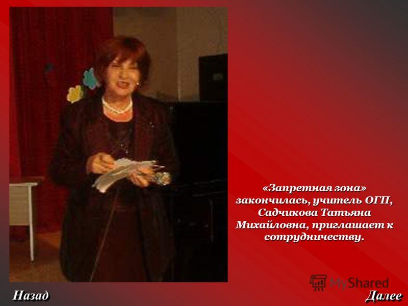 Назад Далее «Запретная зона» закончилась, учитель ОГП, Садчикова Татьяна Михайловна, приглашает к сотрудничеству.