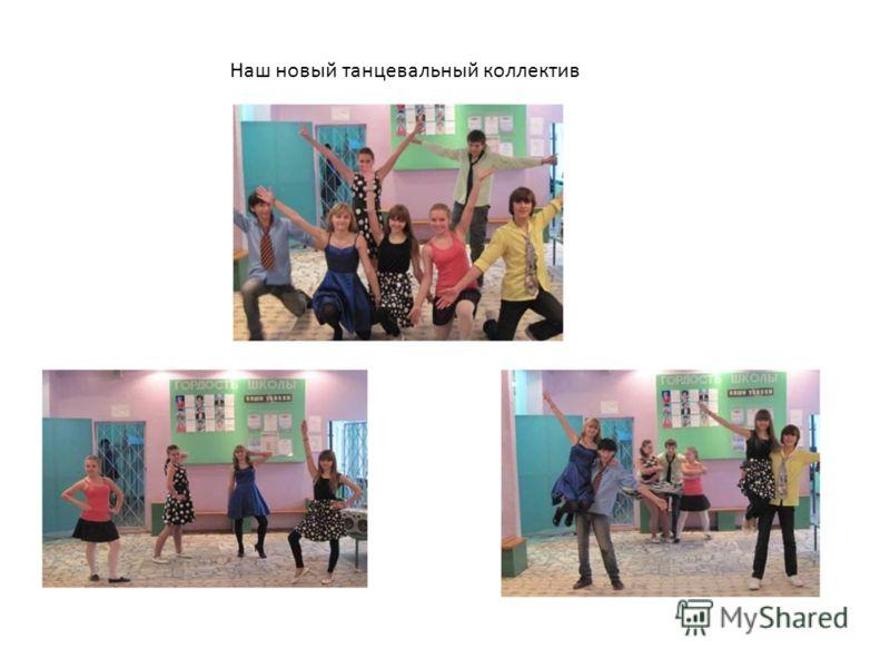 Наш новый танцевальный коллектив