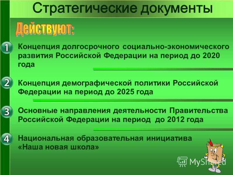 Концепция долгосрочного социально-экономического развития Российской Федерации на период до 2020 года Концепция демографической политики Российской Федерации на период до 2025 года Основные направления деятельности Правительства Российской Федерации
