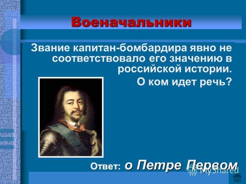 Военачальники «Умен, хитер … Никто его не обманет». Кому из полководцев дал такую характеристику А.В.Суворов?