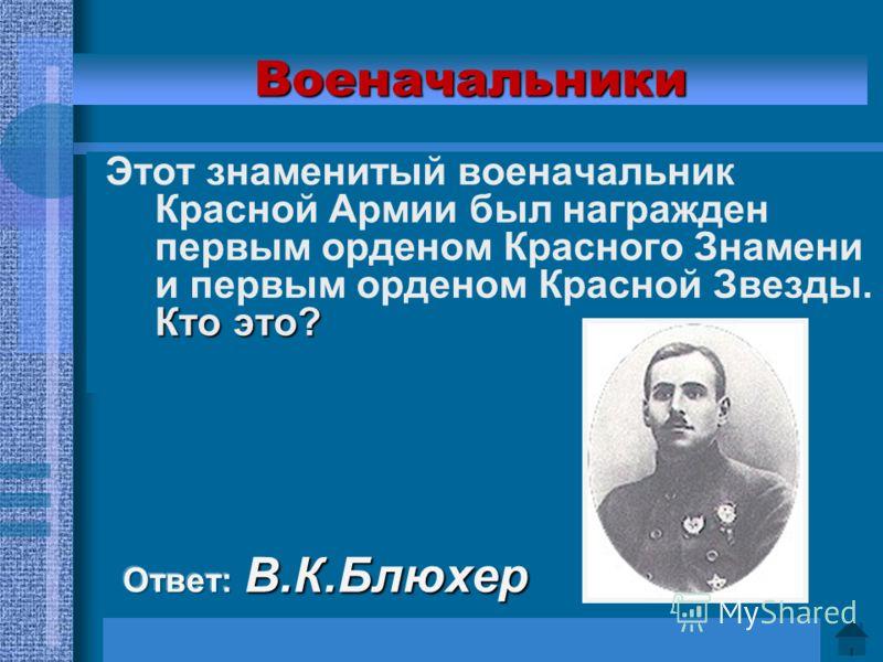 Военачальники Звание капитан-бомбардира явно не соответствовало его значению в российской истории. О ком идет речь?