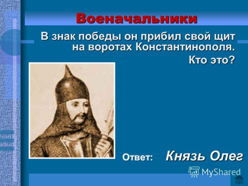 Военачальники Его боевым кличем были слова «Иду на вы». Кто это?
