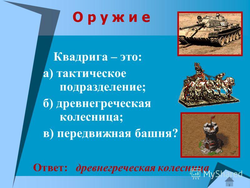 О р у ж и е Шишак – это: а) шлем; б) кривая сабля; в) выпуклые латы?