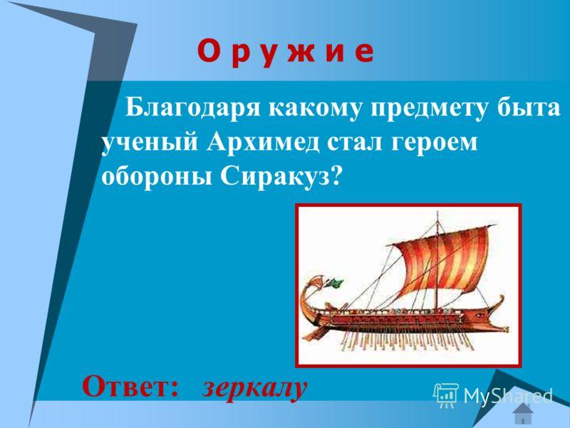 Квадрига – это: а) тактическое подразделение; б) древнегреческая колесница; в) передвижная башня?