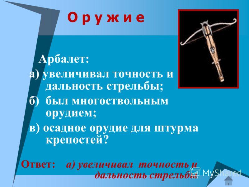 Бердыш – это: а) кривая татарская сабля; б) первое огнестрельное орудие; в) широкий длинный топор с лезвием в виде полумесяца?