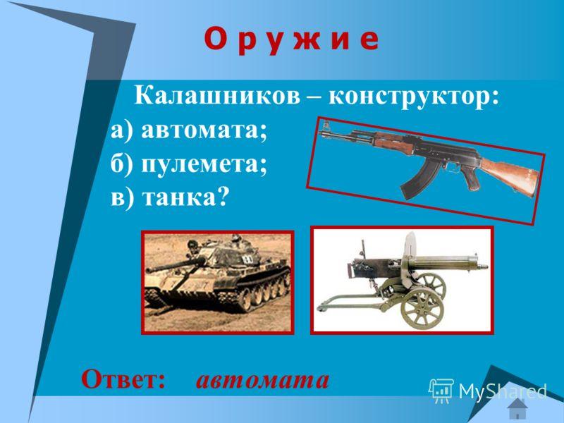 Кирасиры – это: а) лучшие войска в пехоте и кавалерии; б) всадники тяжелой кавалерии; в) саперы русской армии?
