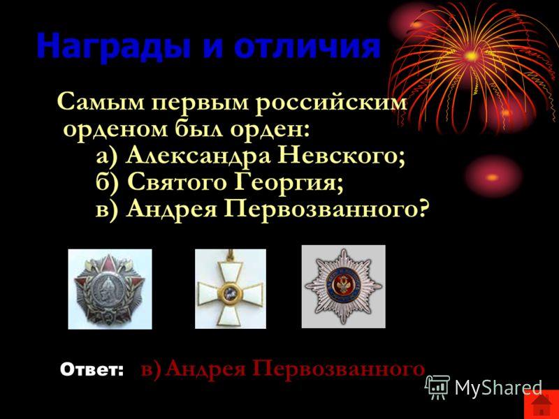 Награды и отличия Кто в нашей стране был награжден первым орденом Боевого Красного Знамени и первым орденом Красной звезды?