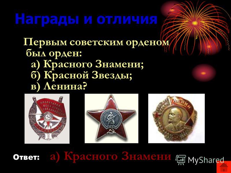 Награды и отличия Самым первым российским орденом был орден: а) Александра Невского; б) Святого Георгия; в) Андрея Первозванного?