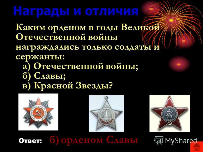 Награды и отличия Первым советским орденом был орден: а) Красного Знамени; б) Красной Звезды; в) Ленина?