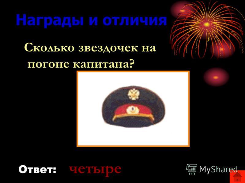 Награды и отличия Самым почетным орденом в Советском Союзе был орден Ленина. А какой орден был самым дорогим?
