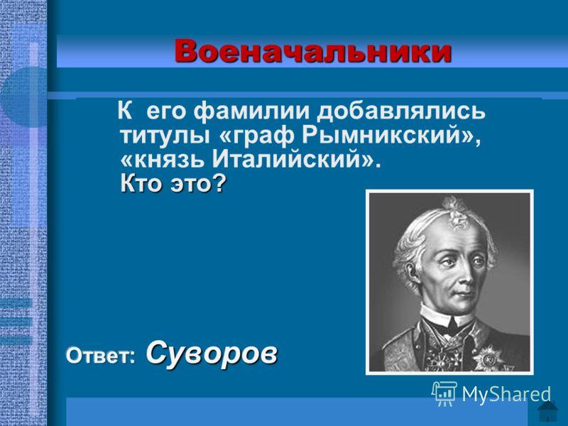 Военачальники Какому русскому полководцу принадлежат слова: «Кто с мечом к нам придет, от меча и погибнет!»?