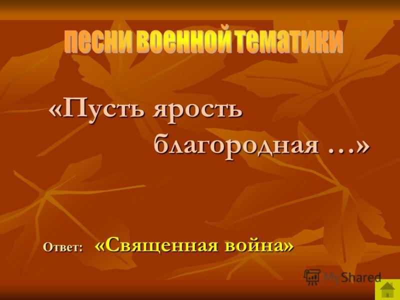 «Не в землю нашу полегли когда-то …» «Не в землю нашу полегли когда-то …» Ответ: «Журавли» Ответ: «Журавли»
