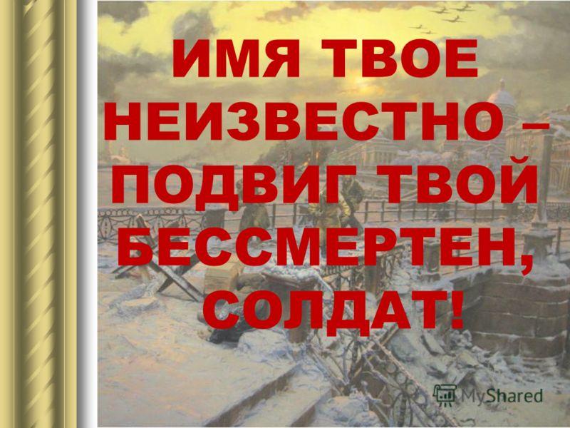 «Солдат вернется, ты только жди …» Ответ: «Не плачь, девчонка!» Ответ: «Не плачь, девчонка!»