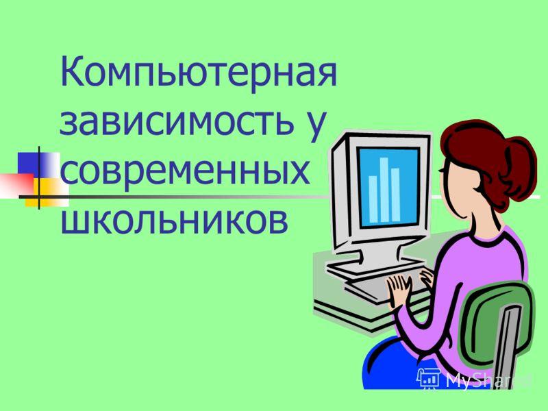 Компьютерная зависимость у современных школьников