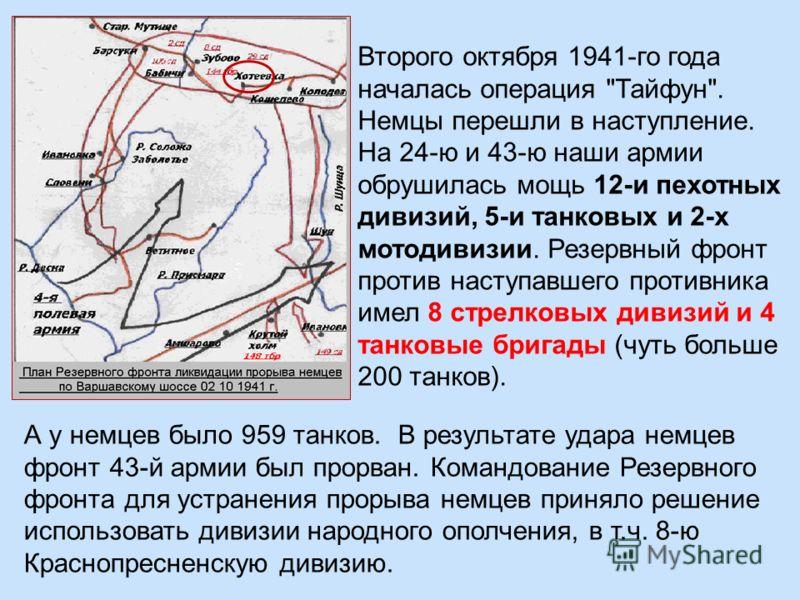Второго октября 1941-го года началась операция