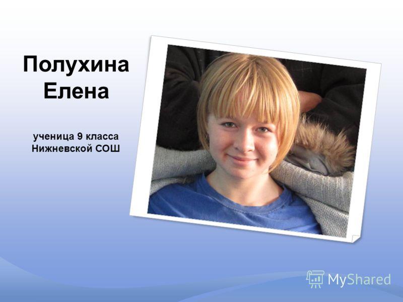 Полухина Елена ученица 9 класса Нижневской СОШ