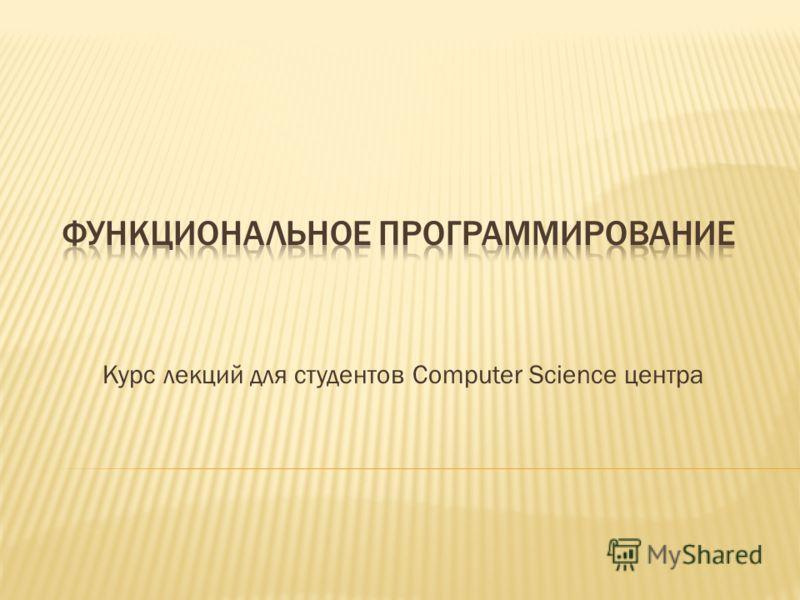 Курс лекций для студентов Computer Science центра