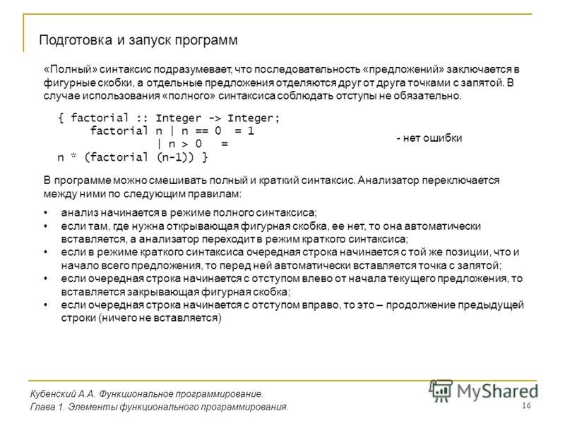 16 Кубенский А.А. Функциональное программирование. Глава 1. Элементы функционального программирования. Подготовка и запуск программ «Полный» синтаксис подразумевает, что последовательность «предложений» заключается в фигурные скобки, а отдельные пред