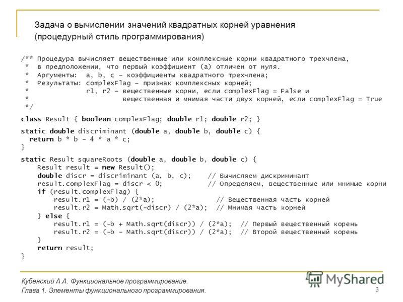 3 Кубенский А.А. Функциональное программирование. Глава 1. Элементы функционального программирования. Задача о вычислении значений квадратных корней уравнения (процедурный стиль программирования) /** Процедура вычисляет вещественные или комплексные к