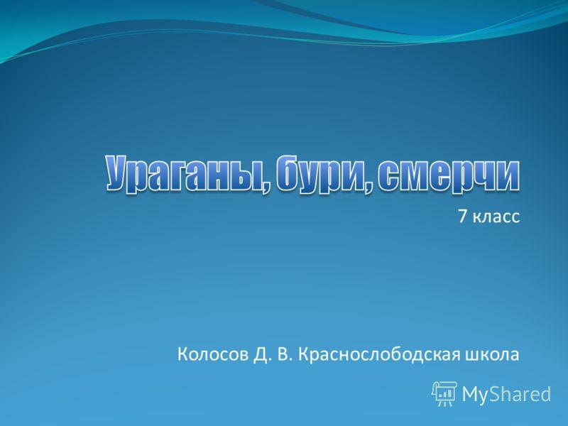 7 класс Колосов Д. В. Краснослободская школа