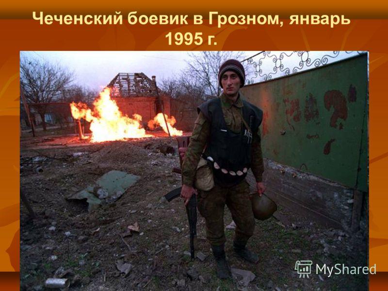 Чеченский боевик в Грозном, январь 1995 г.