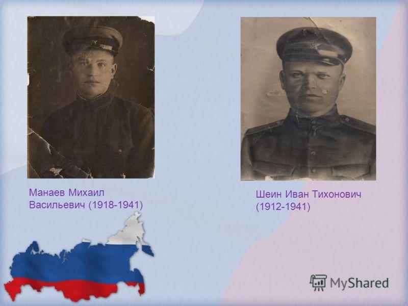 Манаев Михаил Васильевич (1918-1941) Шеин Иван Тихонович (1912-1941)