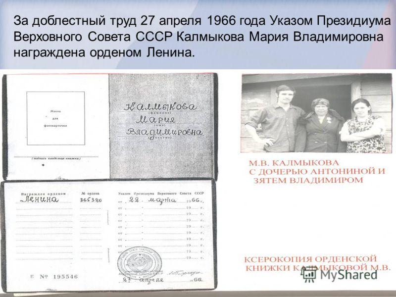 За доблестный труд 27 апреля 1966 года Указом Президиума Верховного Совета СССР Калмыкова Мария Владимировна награждена орденом Ленина.