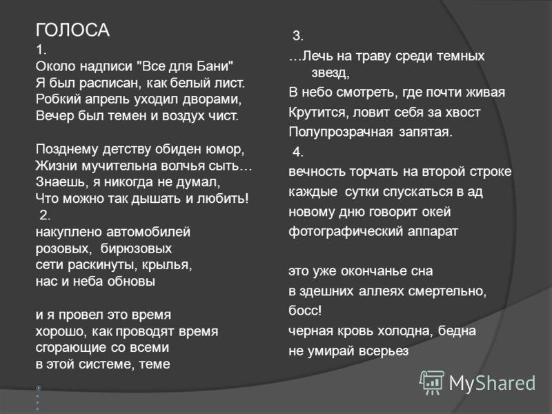 ГОЛОСА 1. Около надписи