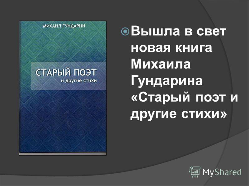 Вышла в свет новая книга Михаила Гундарина «Старый поэт и другие стихи»